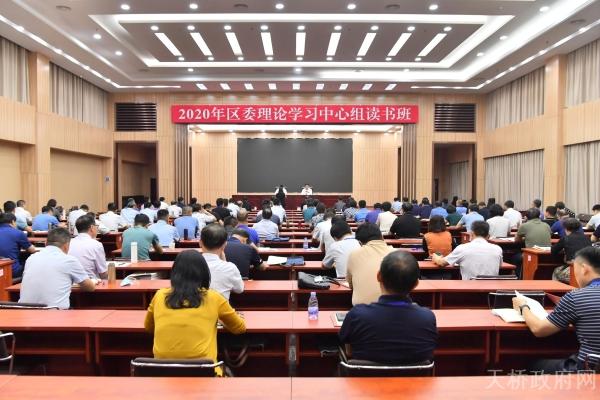 2020年天桥区委理论学习中心组读书班举办