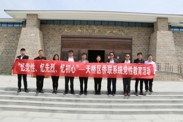 区侨联系统赴济南大峰山党性教育基地开展红色教育