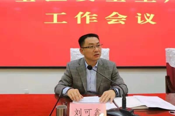 刘可盈欢乐岛电影在哪里_天桥区:副区长刘可鑫主持召开全区安全生产工作会议